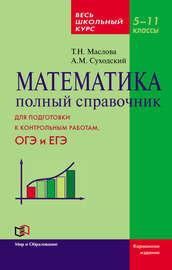 Математика. Полный справочник. Весь школьный курс. 5–11 классы