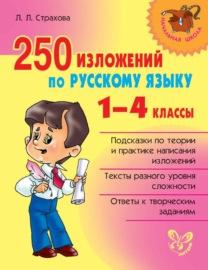 250 изложений по русскому языку. 1-4 классы