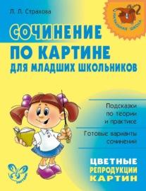 Сочинение по картине для младших школьников