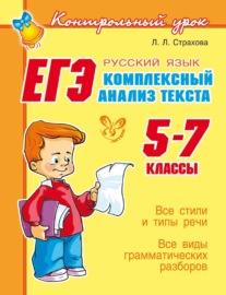 ЕГЭ. Русский язык. Комплексный анализ текста. 5-7 классы