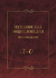 Пушкинская энциклопедия. Произведения. Выпуск 3. Л – О