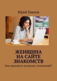 Книга Женщина насайте знакомств. Как преуспеть нарынке отношений?