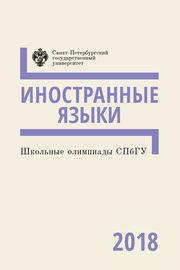 Иностранные языки. Школьные олимпиады СПбГУ 2018