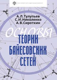 Основы теории байесовских сетей
