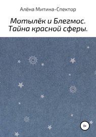 Мотылёк и Блегмос. Тайна красной сферы