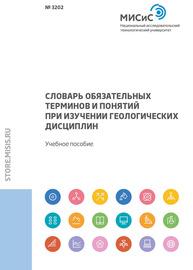 Словарь обязательных терминов и понятий при изучении геологических дисциплин
