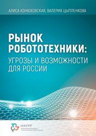 Рынок робототехники: угрозы и возможности для России