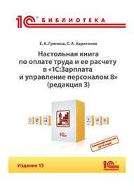 Настольная книга по оплате труда и ее расчету в программе «1С:Зарплата и управление персоналом 8» (редакция 3) (+ epub)