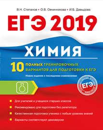 ЕГЭ-2019. Химия. 10 полных тренировочных вариантов для подготовки к ЕГЭ