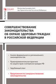 Совершенствование законодательства об охране здоровья граждан в Российской Федерации