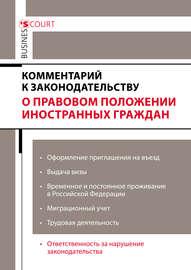 Комментарий к законодательству о правовом положении иностранных граждан