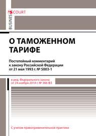 Комментарий к закону Российской Федерации от 21 мая 1993 г. № 5003-1 «О таможенном тарифе» (постатейный)