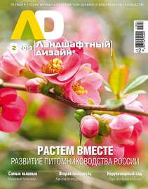Ландшафтный дизайн №02/2019
