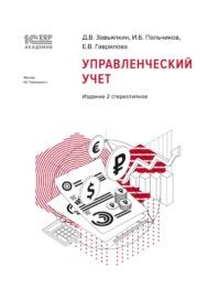 1С:Академия ERP. Управленческий учет (+ epub)