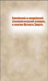 Еврейский и халдейский этимологический словарь к книгам Ветхого Завета. Том 1. Русско-еврейский