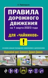 ПДД 2020 для «чайников» со всеми самыми последними изменениями и дополнениями