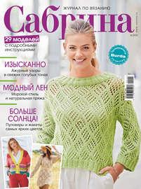 Сабрина. Журнал по вязанию. №04/2019