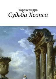 Судьба Хеопса