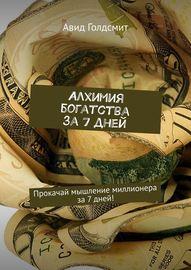 Алхимия богатства за 7 дней. Прокачай мышление миллионера за 7 дней!