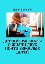 Детские рассказы о жизни двух почти взрослых детей