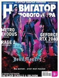 Навигатор игрового мира №02 (236) 2019