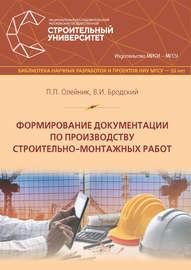 Формирование документации по производству строительно-монтажных работ