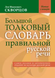 Большой толковый словарь правильной русской речи. 8000 слов и выражений