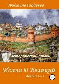 Иоанн III Великий. Исторический роман. Книга 1, часть 1-2