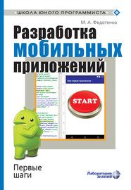 Разработка мобильных приложений. Первые шаги