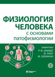 Физиология человека с основами патофизиологии. Том 2