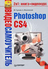 Книга Photoshop CS4