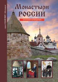 Монастыри России