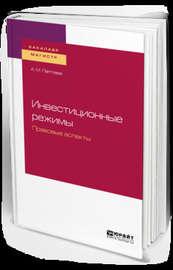 Инвестиционные режимы. Правовые аспекты. Учебное пособие для бакалавриата и магистратуры