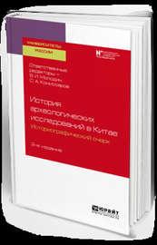 История археологических исследований в китае: историографический очерк 2-е изд. Учебное пособие для вузов