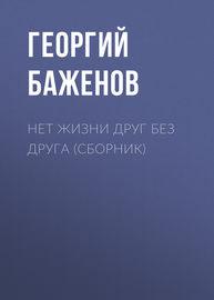 Нет жизни друг без друга (сборник)