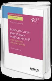 Коррекция речевых нарушений у младших школьников 2-е изд. Практическое пособие
