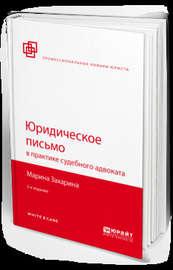 Юридическое письмо в практике судебного адвоката 2-е изд., пер. и доп