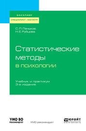 Статистические методы в психологии 3-е изд., испр. и доп. Учебник и практикум для бакалавриата, специалитета и магистратуры