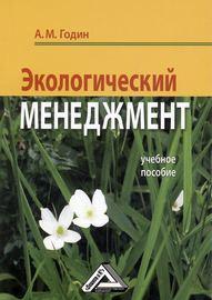 Экологический менеджмент: Учебное пособие