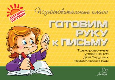 Готовим руку к письму. Тренировочные упражнения для будущих первоклассников