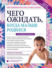 Книга Чего ожидать, когда малыш родился