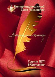 Литературные страницы – 5. Группа ИСП ВКонтакте