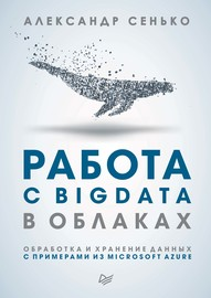 Работа с BigData в облаках. Обработка и хранение данных с примерами из Microsoft Azure (pdf+epub)
