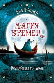 Книга Волшебная гондола