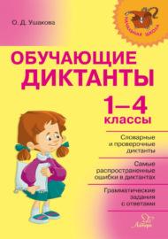 Обучающие диктанты. 1-4 классы