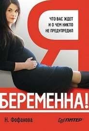 Я беременна! Что вас ждет и о чем никто не предупредил