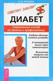 Диабет. Современный взгляд на лечение и профилактику
