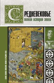 Книга Средневековье. Полная история эпохи