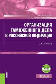 Организация таможенного дела в Российской Федерации + еПриложение: тесты