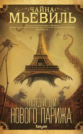 Книга Последние дни Нового Парижа